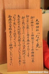 大神(おおみわ)神社(桜井市三輪)33