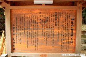 大神(おおみわ)神社(桜井市三輪)52