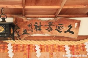 大神(おおみわ)神社(桜井市三輪)63
