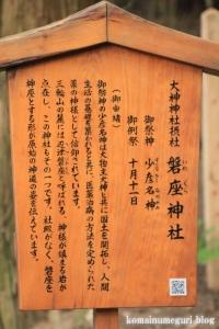 大神(おおみわ)神社(桜井市三輪)41