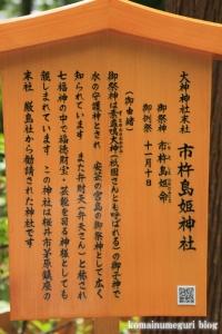 大神(おおみわ)神社(桜井市三輪)49