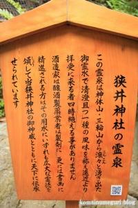 大神(おおみわ)神社(桜井市三輪)55