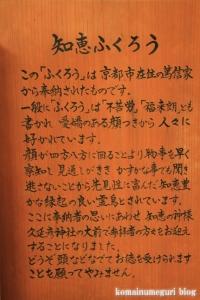 大神(おおみわ)神社(桜井市三輪)67
