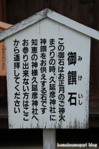 大神(おおみわ)神社(桜井市三輪)86