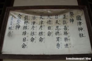 国津神社(桜井市箸中)18