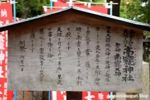 大和神社(天理市新泉町)21