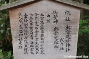 石上神宮(天理市布留町)17