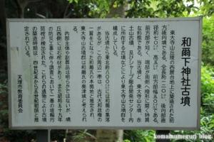 和爾下(わにした)神社 (天理市櫟本町)17