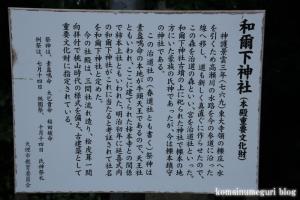 和爾下(わにした)神社 (天理市櫟本町)47
