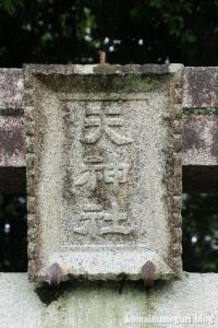 西波天神社(奈良市六条)4