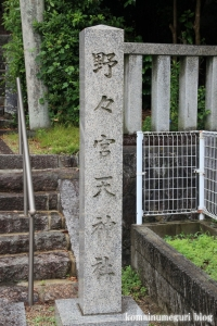 野々宮天神社(奈良市六条)2
