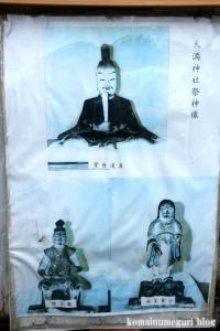 天満神社(奈良市七条)3