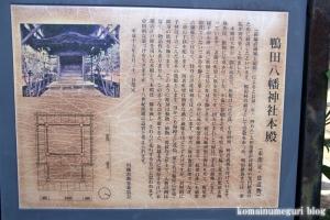 鴨田八幡神社(川越市鴨田)6