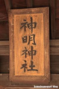 新明神社(川越市今泉)9