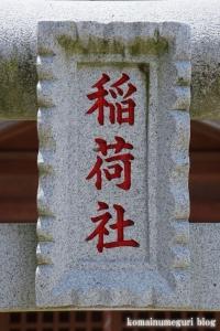 稲荷神社(川越市渋井)2