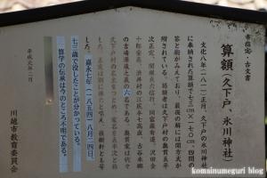 氷川神社(川越市古谷郷上組)9