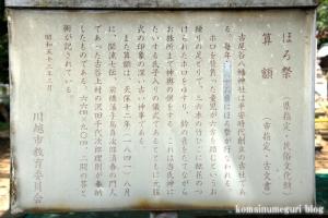 古尾谷八幡神社(川越市古谷本郷下組)48