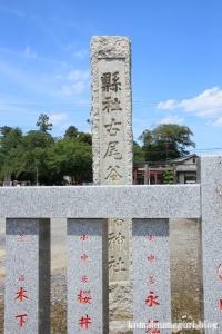 古尾谷八幡神社(川越市古谷本郷下組)4