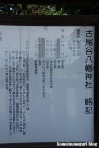 古尾谷八幡神社(川越市古谷本郷下組)9