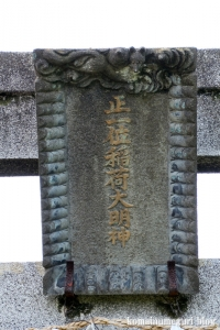 稲荷大明神(さいたま市西区上田谷本村新田)3