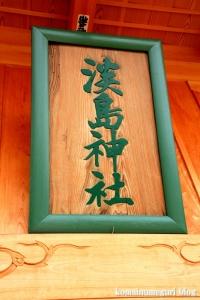 淡島神社(さいたま市西区高木)4