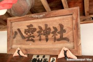 八雲神社(さいたま市西区宝来)4