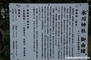 氷川神社(さいたま市西区指扇)11