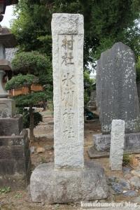 土屋氷川神社(さいたま市西区土屋)2