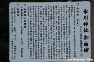 氷川神社(さいたま市西区西遊馬)5