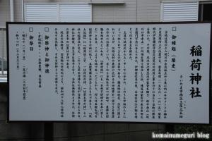 稲荷神社(さいたま市西区土屋)2
