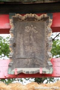 二ツ宮氷川神社(さいたま市西区二ツ宮)6