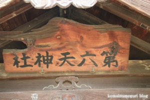第六天神社(さいたま市西区佐知川)4