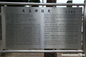 足立神社(さいたま市西区飯田)4