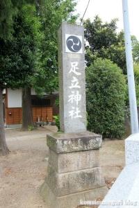 足立神社(さいたま市西区飯田)2