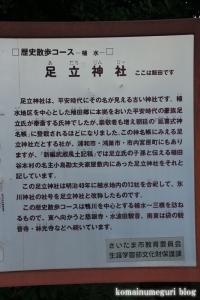 足立神社(さいたま市西区飯田)3