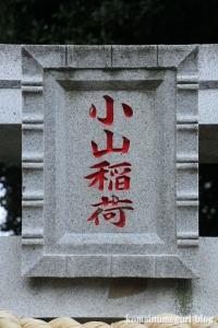 小山稲荷神社(さいたま市西区水判土)3