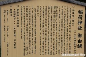 原稲荷神社(さいたま市西区佐知川)3