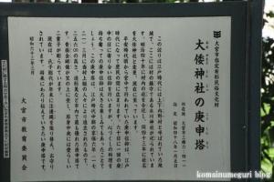 大倭神社(さいたま市西区三橋)9
