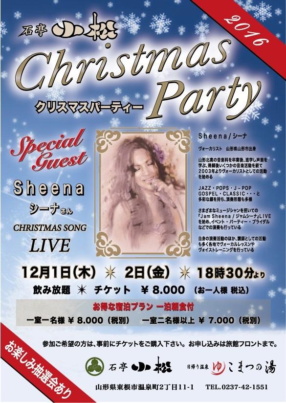 石亭小松 クリスマスパーティー
