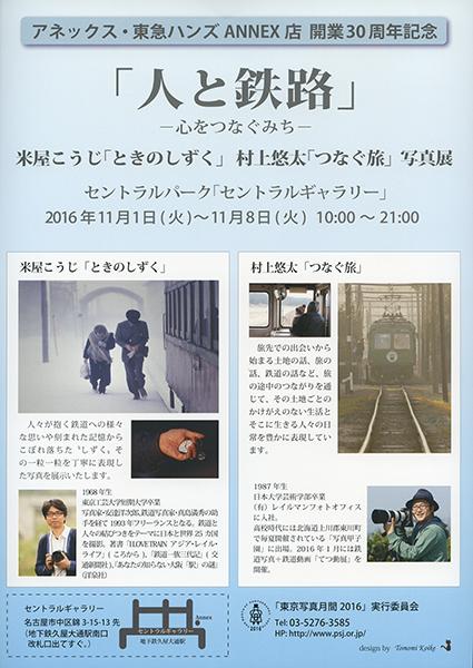 20161103_a.jpg