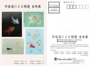 大阪金魚展