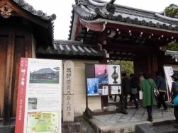 秘仏特別公開の法華寺