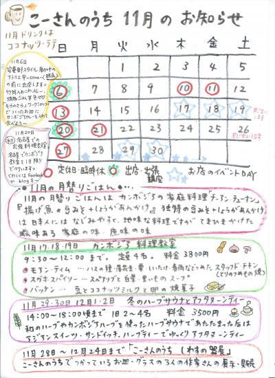 繧ケ繧ュ繝」繝ウ_20161028_(2)_convert_20161028150851
