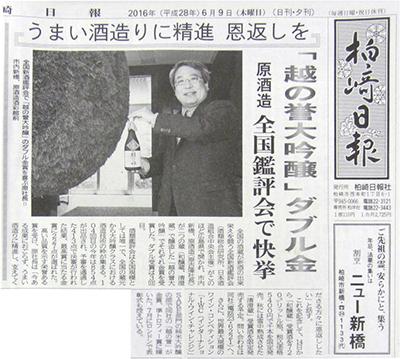 2016_06_09柏崎日報金賞記事