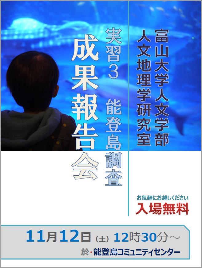実習3報告会2016
