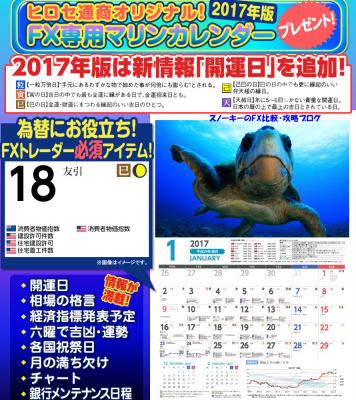ヒロセ通商FX専用マリンカレンダープレゼントキャンペーン