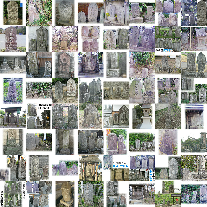 64ヶ所の庚申塔壁紙(第一弾)