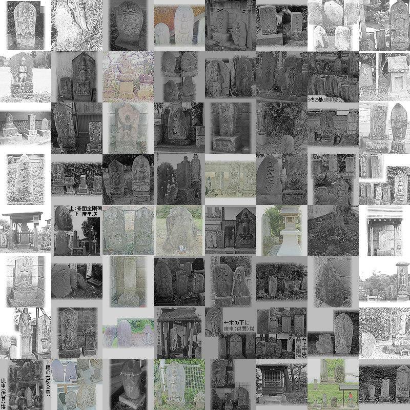 64ヶ所の庚申塔壁紙(第一弾)タイル絵
