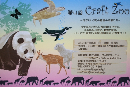 craft zoo 4