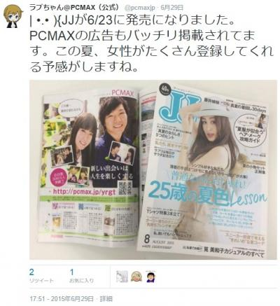 pcmax雑誌広告